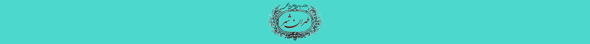 هفته نامه سیاسی ، اجتماعی  ، فرهنگی طهران شهر